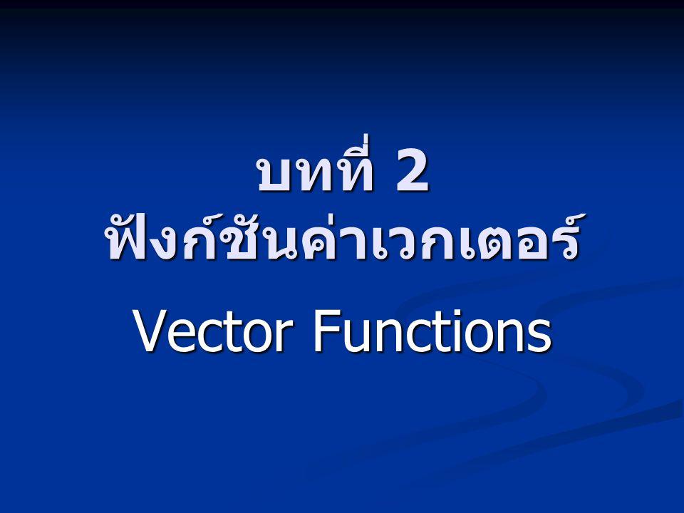 บทที่ 2 ฟังก์ชันค่าเวกเตอร์ Vector Functions