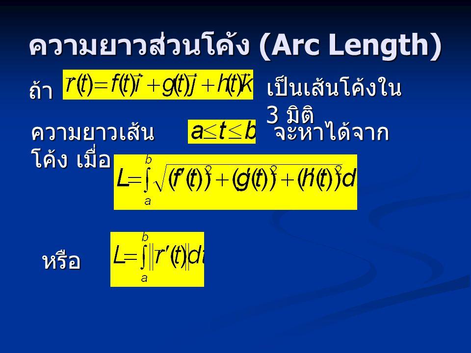 ความยาวส่วนโค้ง (Arc Length) ถ้า เป็นเส้นโค้งใน 3 มิติ ความยาวเส้น โค้ง เมื่อ จะหาได้จาก หรือ