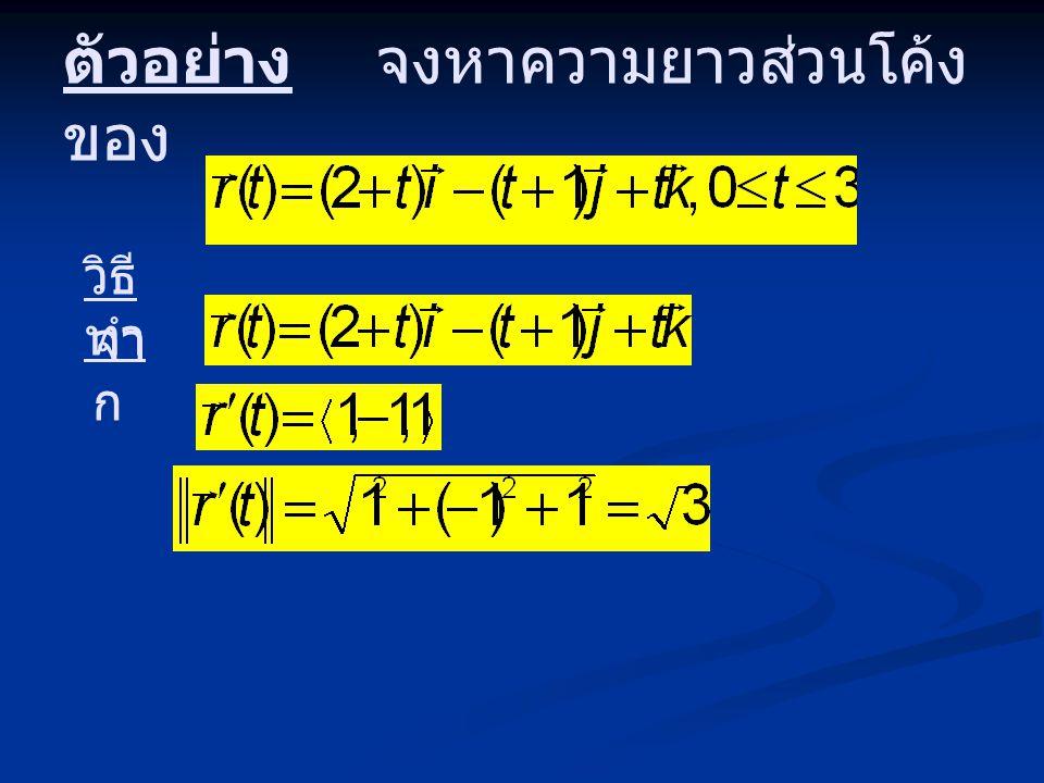 ตัวอย่างจงหาความยาวส่วนโค้ง ของ วิธี ทำ จา ก