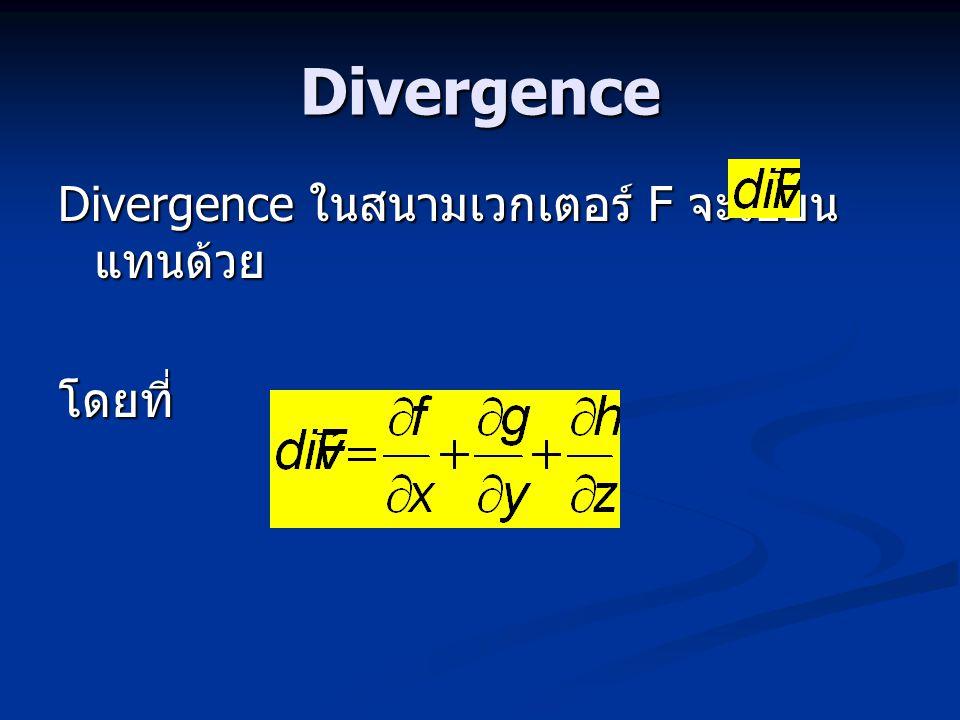 Divergence Divergence ในสนามเวกเตอร์ F จะเขียน แทนด้วย โดยที่