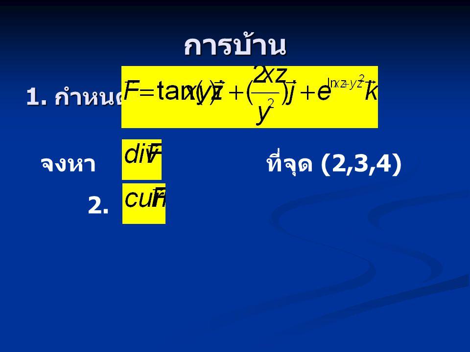 การบ้าน 1. กำหนด จงหา 1. ที่จุด (2,3,4) 2.