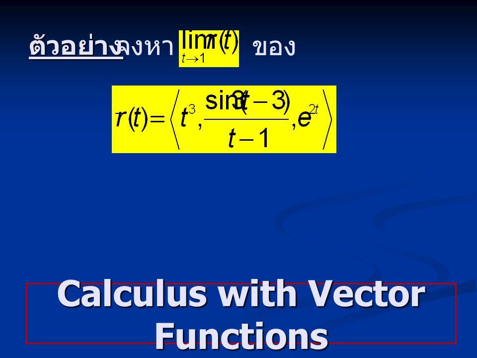 ตัวอย่าง จงหา ของ Calculus with Vector Functions