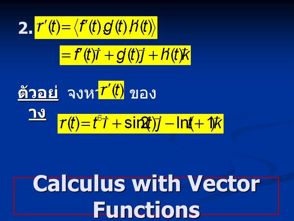 2. ตัวอย่ าง Calculus with Vector Functions จงหาของ