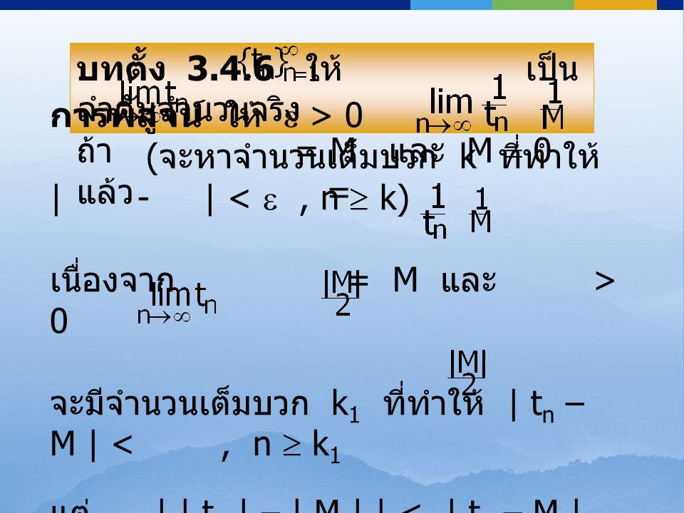 บทตั้ง 3.4.6 ให้ เป็น ลำดับจำนวนจริง ถ้า = M และ M  0 แล้ว = บทตั้ง 3.4.6 ให้ เป็น ลำดับจำนวนจริง ถ้า = M และ M  0 แล้ว = การพิสูจน์ ให้  > 0 ( จะห
