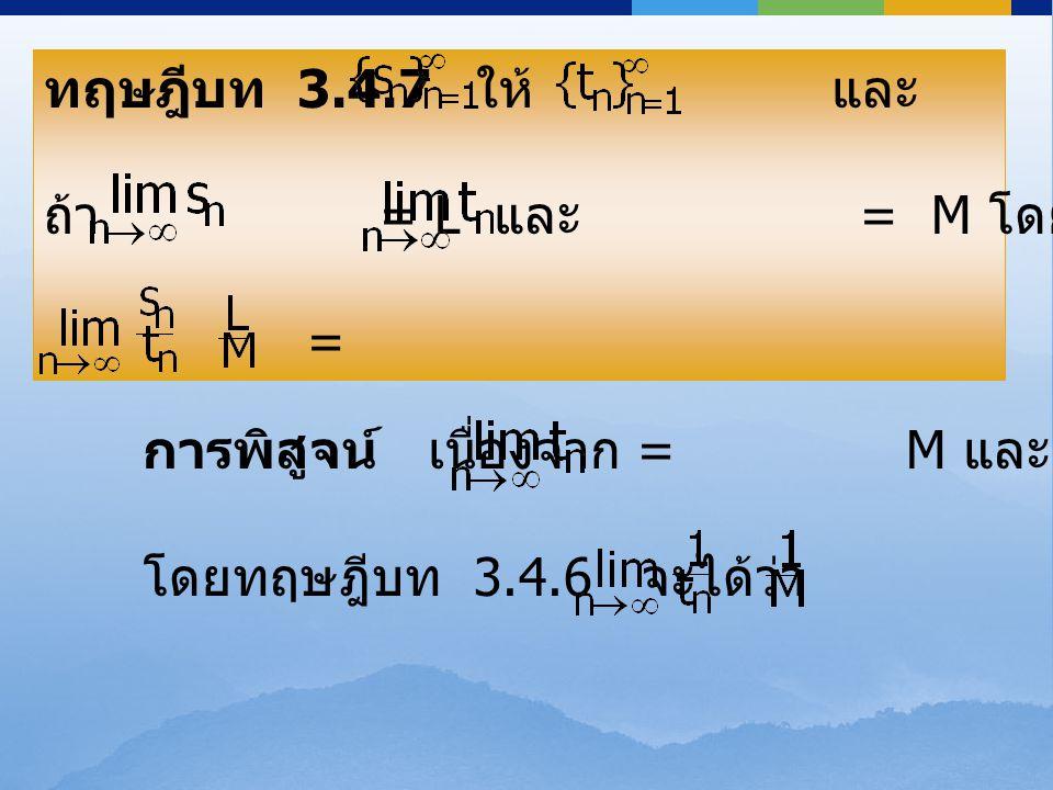 ทฤษฎีบท 3.4.7 ให้ และ เป็นลำดับจำนวนจริง ถ้า = L และ = M โดยที่ M  0 แล้ว = ทฤษฎีบท 3.4.7 ให้ และ เป็นลำดับจำนวนจริง ถ้า = L และ = M โดยที่ M  0 แล้