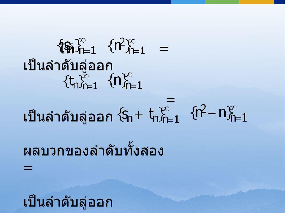 ให้ = เป็นลำดับลู่ออก = เป็นลำดับลู่ออก ผลบวกของลำดับทั้งสอง = เป็นลำดับลู่ออก