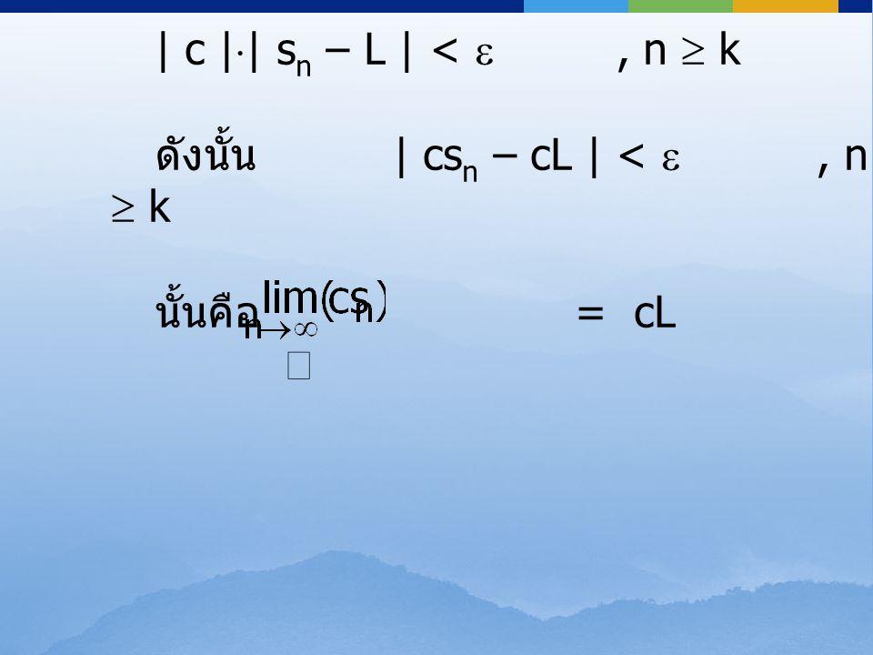 | c |  | s n – L | < , n  k ดังนั้น | cs n – cL | < , n  k นั้นคือ = cL 