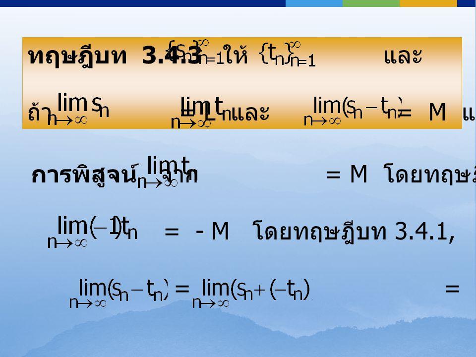 ทฤษฎีบท 3.4.3 ให้ และ เป็นลำดับจำนวนจริง ถ้า = L และ = M แล้ว = L - M ทฤษฎีบท 3.4.3 ให้ และ เป็นลำดับจำนวนจริง ถ้า = L และ = M แล้ว = L - M การพิสูจน์
