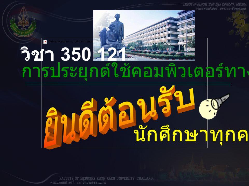 นักศึกษาทุกคน การประยุกต์ใช้คอมพิวเตอร์ทางการแพทย์ วิชา 350 121