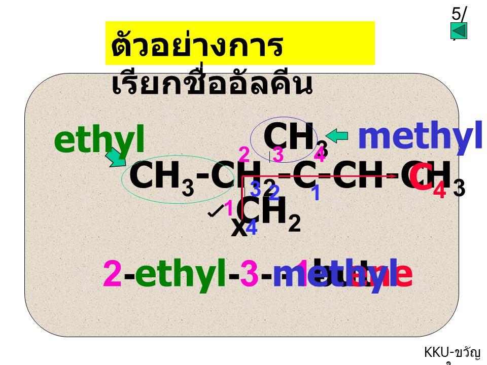 4/74/7 KKU- ขวัญ ใจ ตัวอย่างการ เรียกชื่ออัลเคน CH 3 CH 2 CH 3 -CH - CH - CH 2 -CH 3 CH 2 -CH 2 -CH 3 7 C hept ane methyl ethyl 1 2 3 4 5 6 7 4-ethyl-