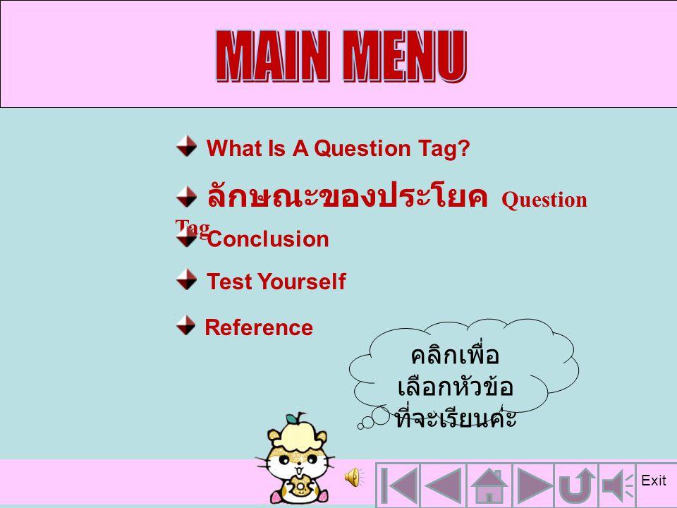 ลักษณะของประโยค Question Tag 1.[ ส่วนหน้าเป็นประโยคบอกเล่า ], [ ส่วนท้าย ประกอบด้วย กริยาช่วยปฏิเสธรูปย่อ + คำ สรรพนามที่ใช้แทนคำนามในส่วนหน้า + ?] 2.
