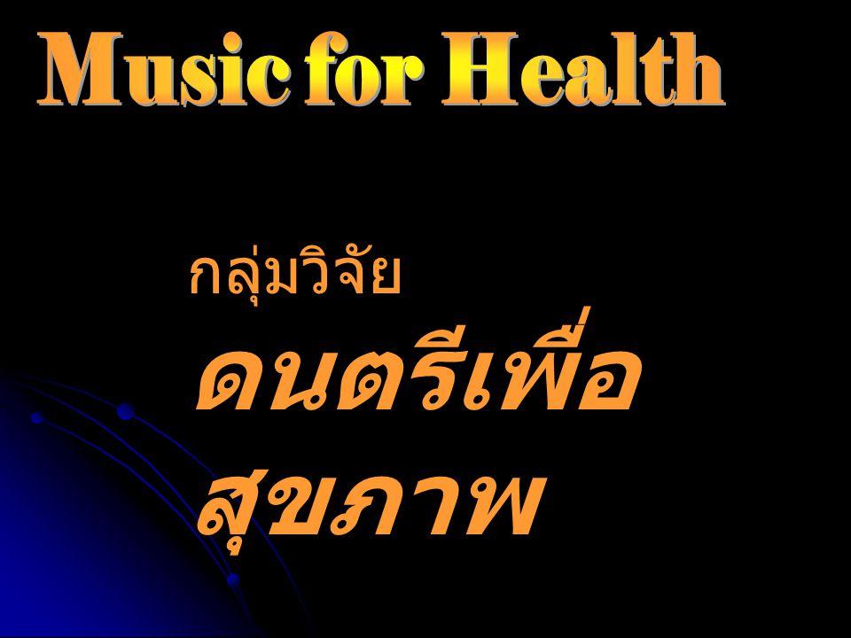 กลุ่มวิจัย ดนตรีเพื่อ สุขภาพ