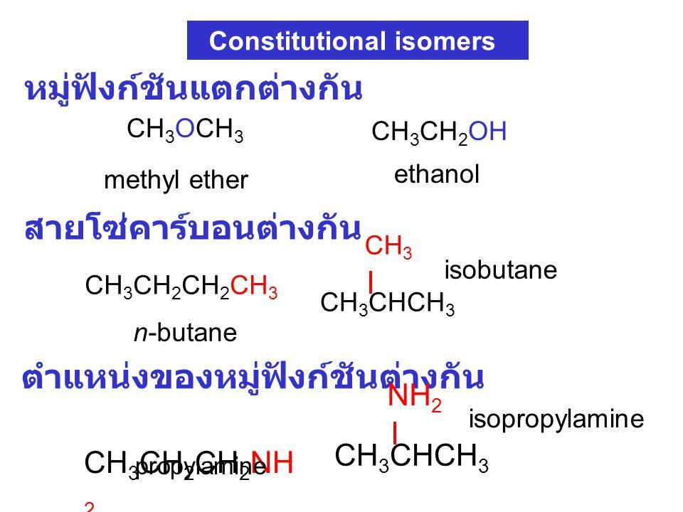 Conformation and Configuration of molecules การเปลี่ยนแปลง configuration ของโมเลกุลหมายถึงการสลายพันธะ โมเลกุลที่มี configuration ต่างกันจะเป็นโมเลกุล
