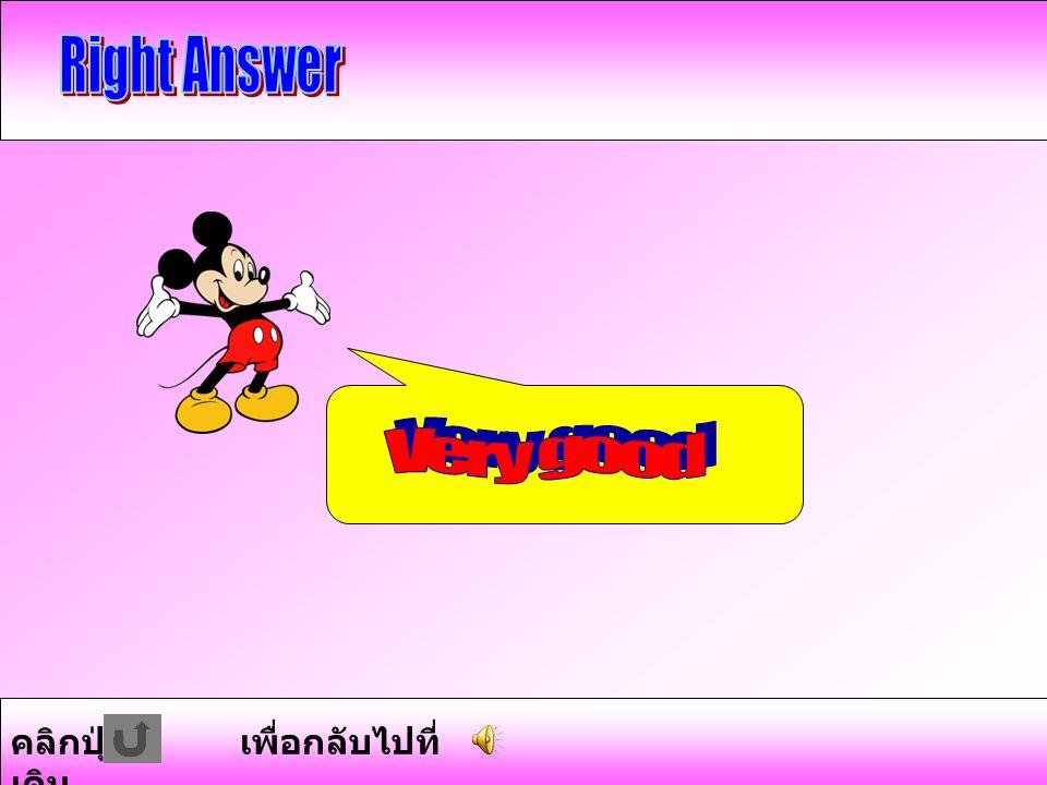 คงพอเข้าใจหลักการตอบคำถาม ใน Question Tag กันแล้วนะคะ กดปุ่ม เพื่อไปทำแบบทดสอบกันค่ะ Exit