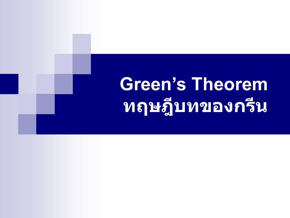 Green's Theorem ทฤษฎีบทของกรีน