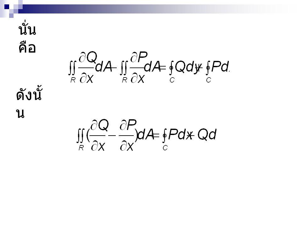 ตัวอย่าง จงหาค่าของ เมื่อ C คือเส้นโค้งปิดดังรูป