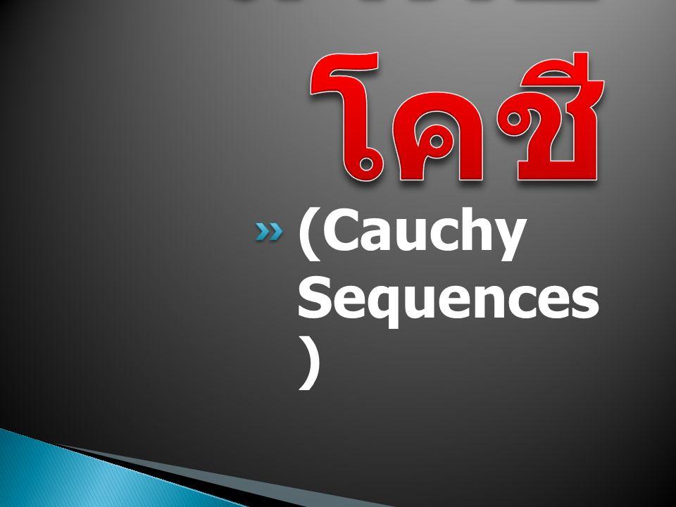 (Cauchy Sequences )