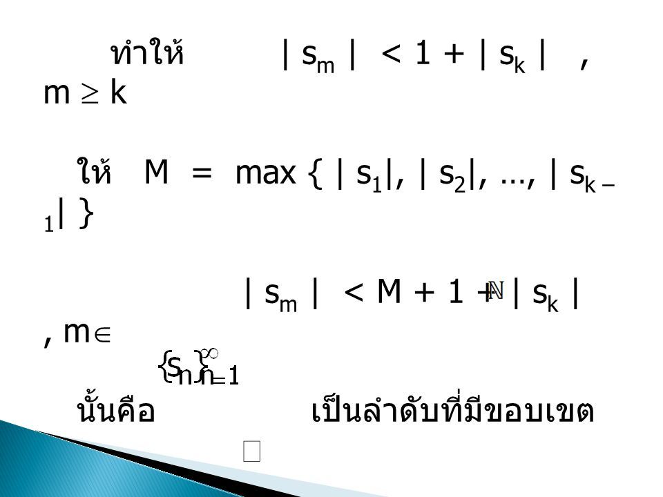 | | s m | – | s k | | < 1, m  k ทำให้ | s m | < 1 + | s k |, m  k ให้ M = max { | s 1 |, | s 2 |, …, | s k – 1 | } | s m | < M + 1 + | s k |, m  นั้นคือ เป็นลำดับที่มีขอบเขต 