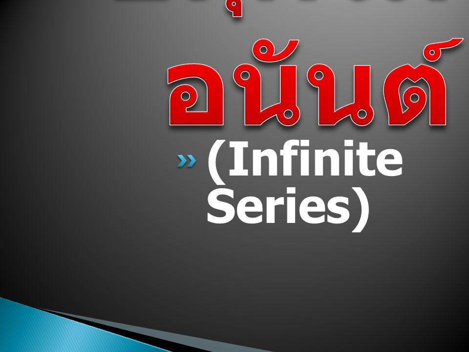 (Infinite Series)