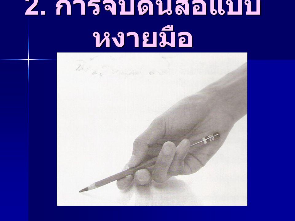 3. การจับดินสอแบบ คว่ำมือ