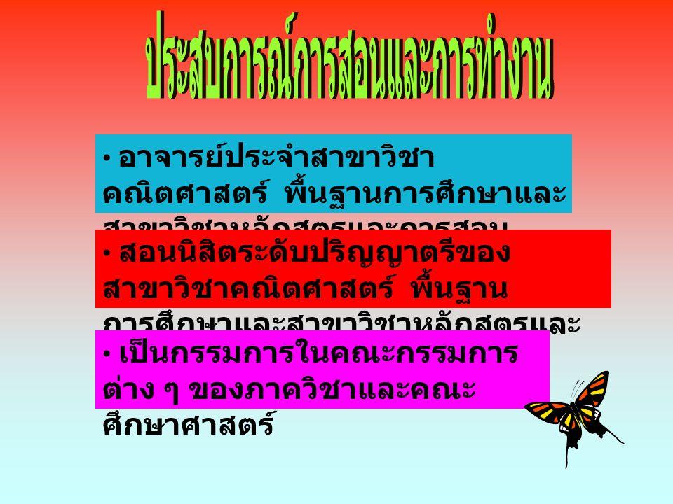 • ปริญญาศึกษาศาสตรบัณฑิต ( คณิตศาสตร์ ) เกียรตินิยมอันดับ 1 (2540) • ปริญญา วิทยา ศาสตรมหาบัณฑิต ( คณิตศาสตร์ ) (2544)