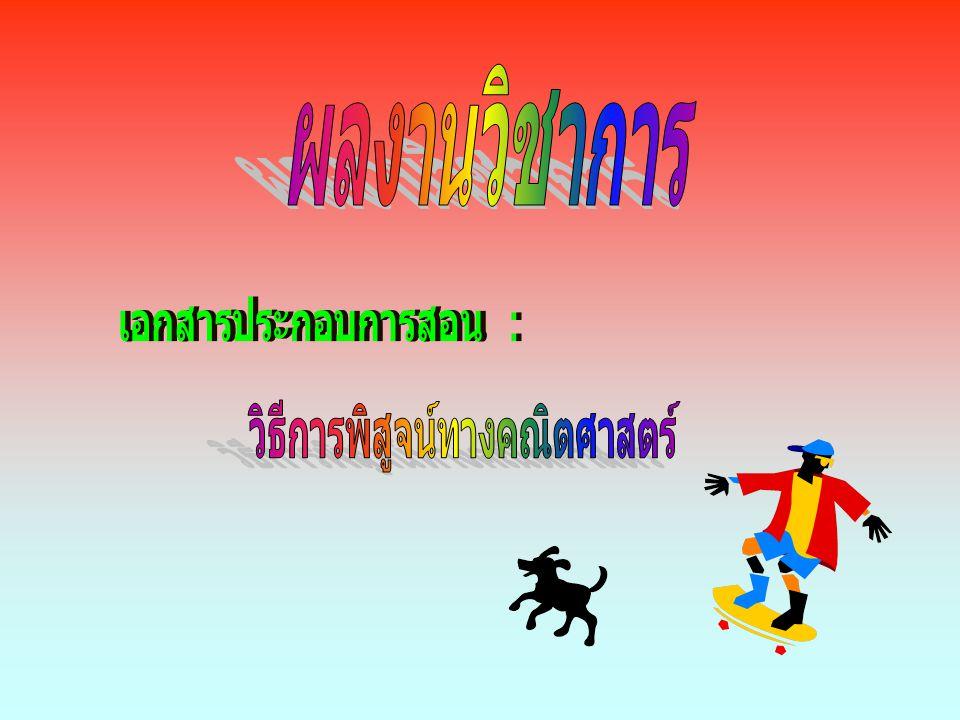 • เป็นกรรมการบริหารสมาคมวิจัย สังคมศาสตร์แห่งประเทศไทย (2545 - 46) • เป็นวิทยากรแก่บุคคลภายนอก เรื่อง การจัดทำหลักสูตรการศึกษาขั้น พื้นฐานของสถานศึกษาและการ ออกแบบหน่วยการเรียนแบบบูรณา การ