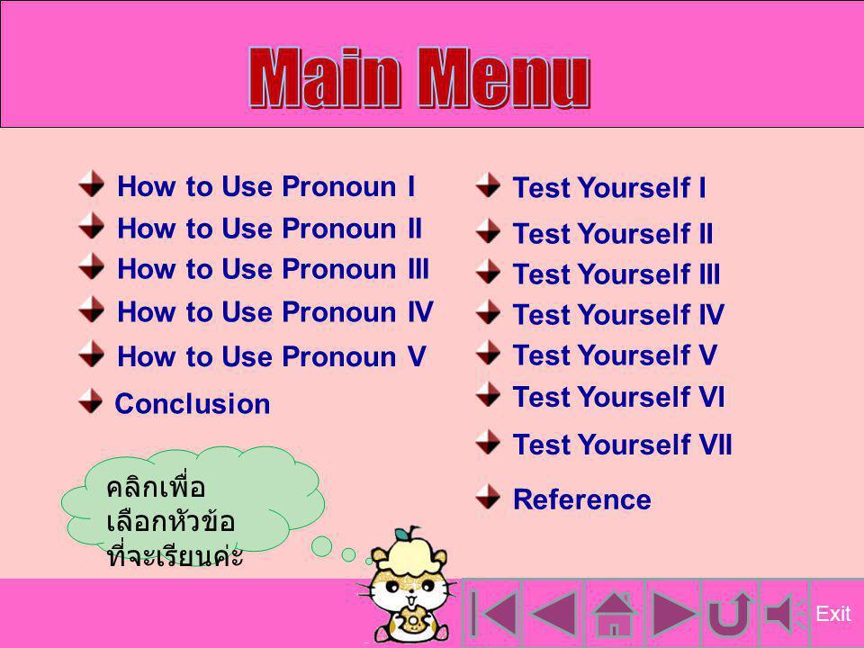 คลิกเพื่อ เลือกหัวข้อ ที่จะเรียนค่ะ How to Use Pronoun I Conclusion Test Yourself I How to Use Pronoun II How to Use Pronoun III How to Use Pronoun IV How to Use Pronoun V Test Yourself II Test Yourself III Test Yourself IV Test Yourself V Test Yourself VI Exit Reference Test Yourself VII