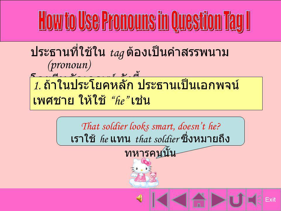 ประธานที่ใช้ใน tag ต้องเป็นคำสรรพนาม (pronoun) โดยมีหลักเกณฑ์ ดังนี้ 1.
