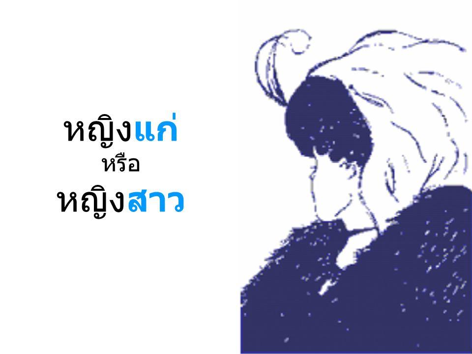 หญิงแก่ หรือ หญิงสาว