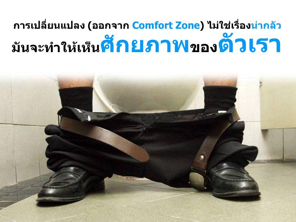 การเปลี่ยนแปลง (ออกจาก Comfort Zone) ไม่ใช่เรื่องน่ากลัว มันจะทำให้เห็น ศักยภาพ ของ ตัวเรา