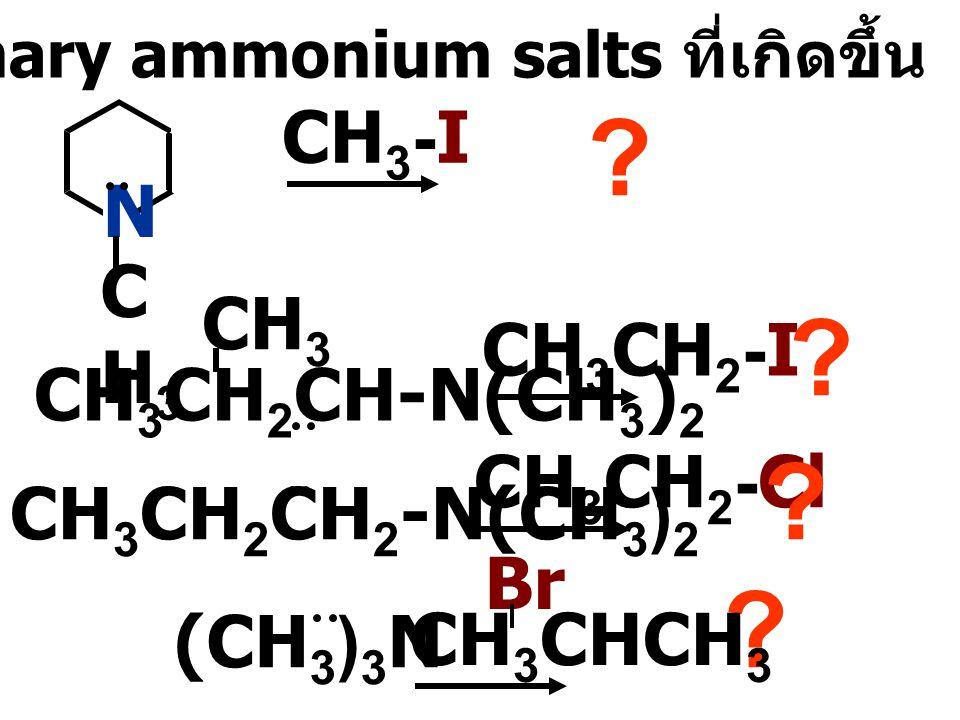 เตรียม Quaternary ammonium salts จาก ปฏิกิริยา ammonia หรือ amine กับ alkyl halide CH 3 Br + NH3NH3 CH 3 -NH 3, Br - + (CH 3 ) 2 NH 2,Br - + NH3NH3 +