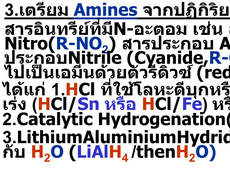 -C-H O CH 2 CH 3 CH 2 -NH 2 H 2 / Ni ? CH 3 -C-CH 3 O ? NH2NH2 H 2 / Ni CH 2 NH 2 H 2 / Ni ? C-H O เขียนสูตร Amines ที่เกิดขึ้น