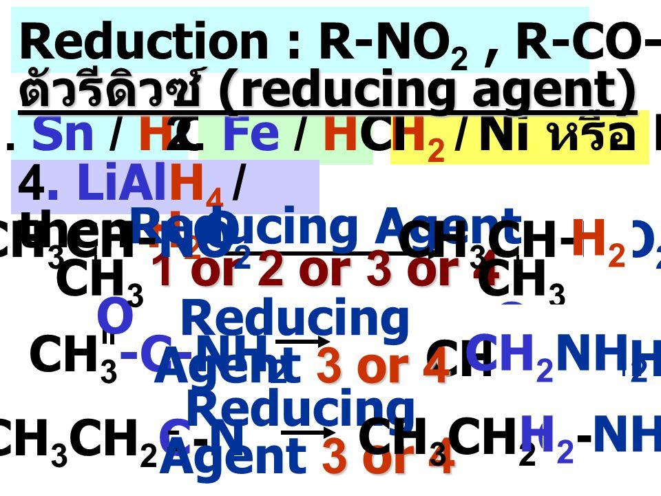 3. เตรียม Amines จากปฏิกิริยา Reduction: สารอินทรีย์ที่มี N- อะตอม เช่น สารประกอบ Nitro(R-NO 2 ) สารประกอบ Amide หรือสาร ประกอบ Nitrile (Cyanide,R-CN)