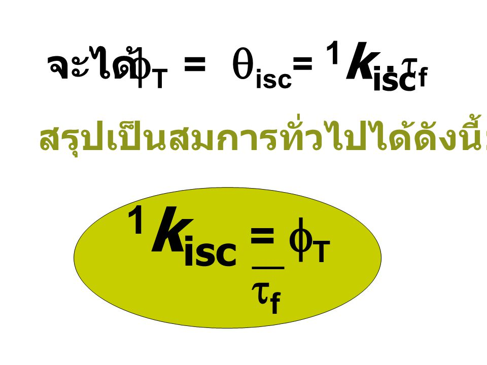 quantum yield of formation of Triplet state: TT  T =  isc = 1k1k 1 k isc  = 1  k i i และจาก  f = 1   k