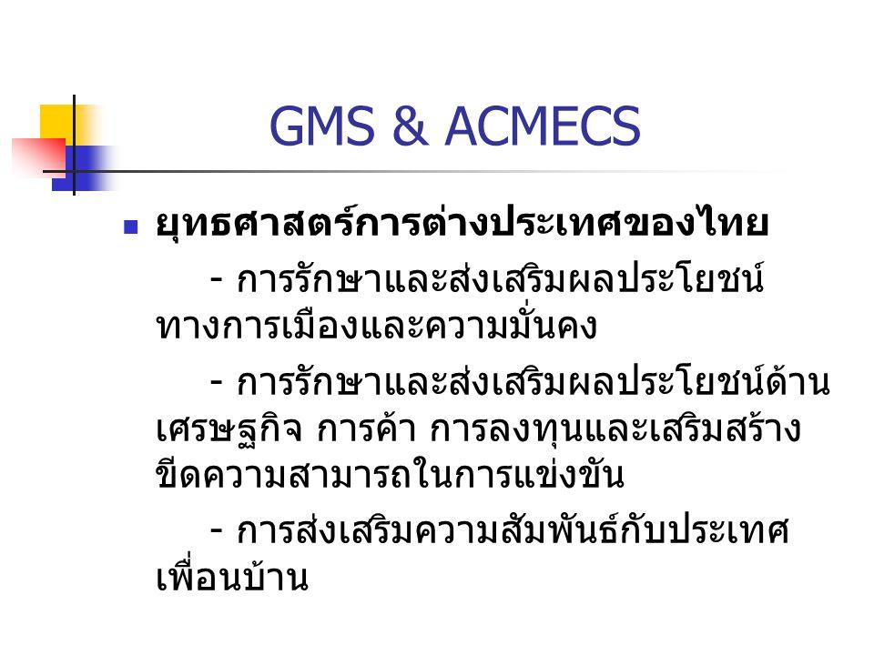 GMS & ACMECS  ยุทธศาสตร์การต่างประเทศของไทย - การรักษาและส่งเสริมผลประโยชน์ ทางการเมืองและความมั่นคง - การรักษาและส่งเสริมผลประโยชน์ด้าน เศรษฐกิจ การ
