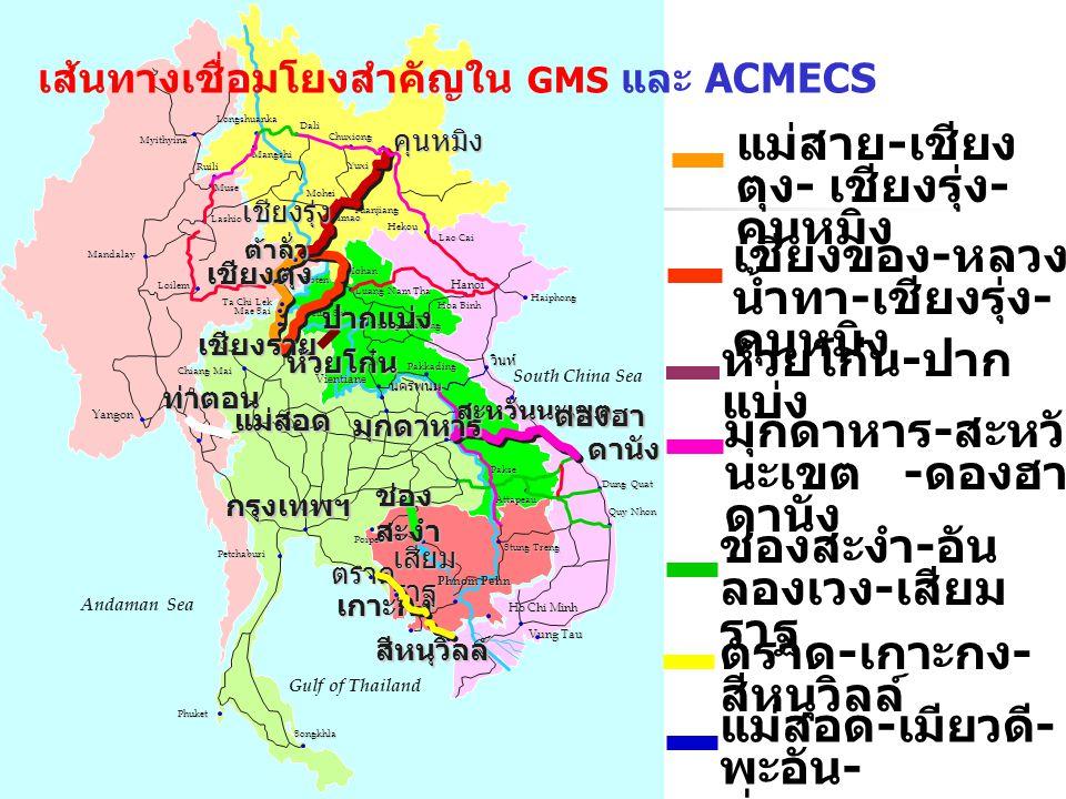 Yangon Lao PDR PRC Danang Gulf of Thailand Andaman Sea Vietnam Myanmar BKK.