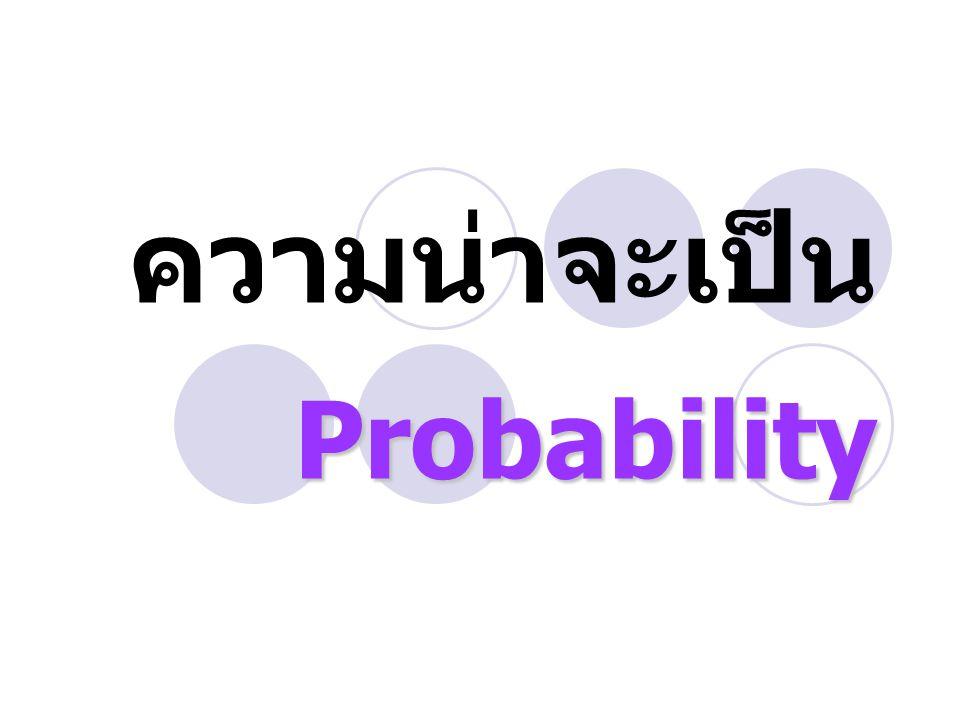 ความน่าจะเป็น Probability