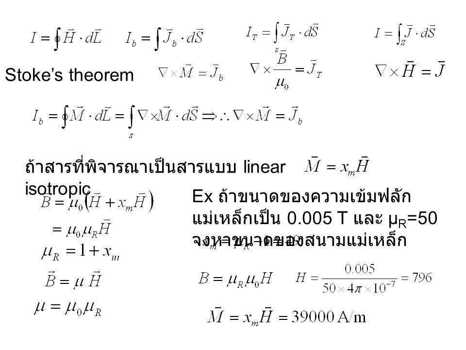 Stoke's theorem ถ้าสารที่พิจารณาเป็นสารแบบ linear isotropic Ex ถ้าขนาดของความเข้มฟลัก แม่เหล็กเป็น 0.005 T และ µ R =50 จงหาขนาดของสนามแม่เหล็ก