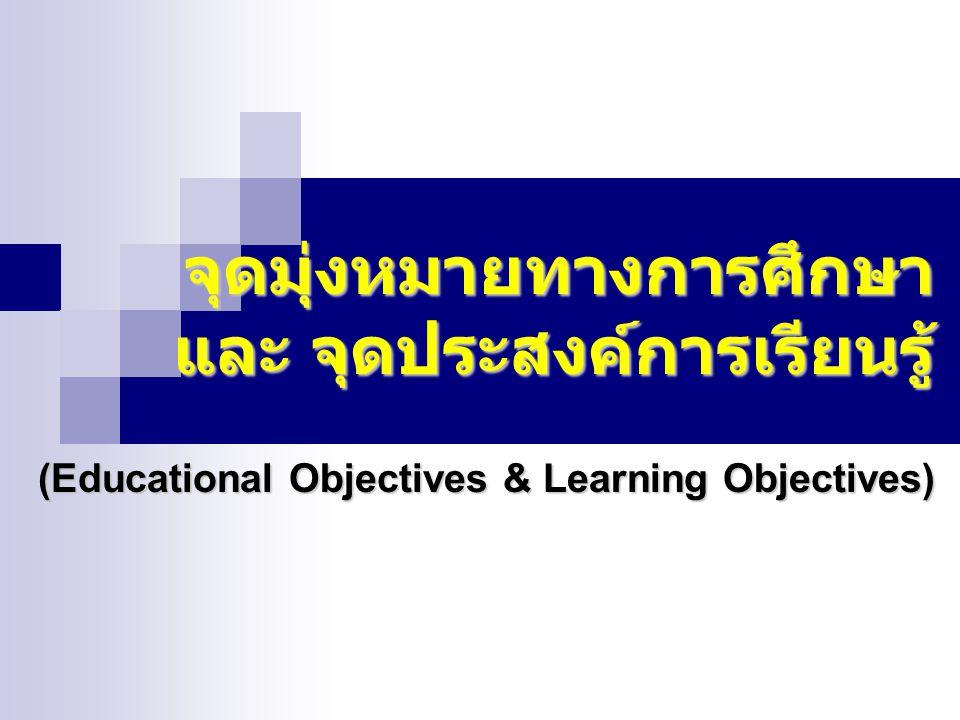 จุดมุ่งหมายทางการศึกษา และ จุดประสงค์การเรียนรู้ (Educational Objectives & Learning Objectives)