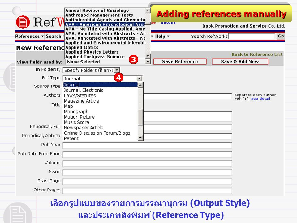 เลือกรูปแบบของรายการบรรณานุกรม (Output Style) และประเภทสิ่งพิมพ์ (Reference Type) 4 Adding references manually 3