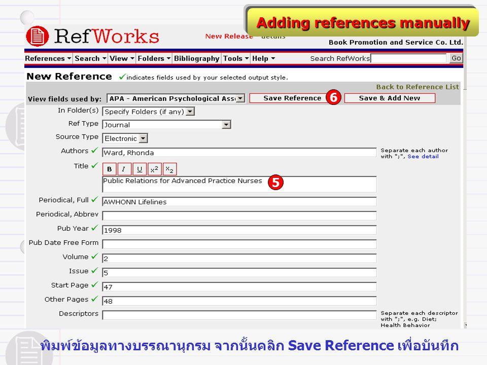 พิมพ์ข้อมูลทางบรรณานุกรม จากนั้นคลิก Save Reference เพื่อบันทึก 5 6 Adding references manually