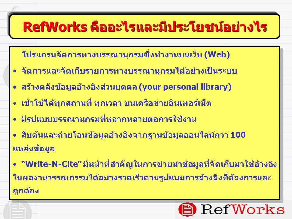 ขั้นตอนการใช้งาน 1.สร้างบัญชีชื่อการใช้งาน RefWorks 2.