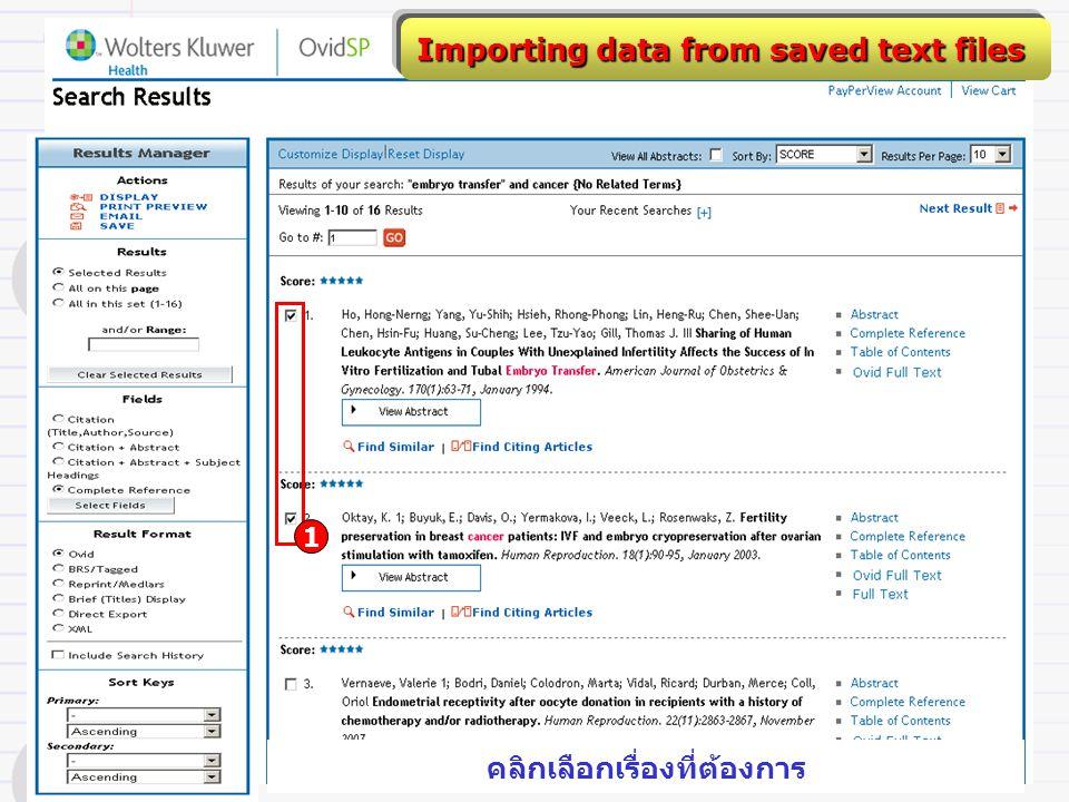 คลิกเลือกเรื่องที่ต้องการ Importing data from saved text files 1