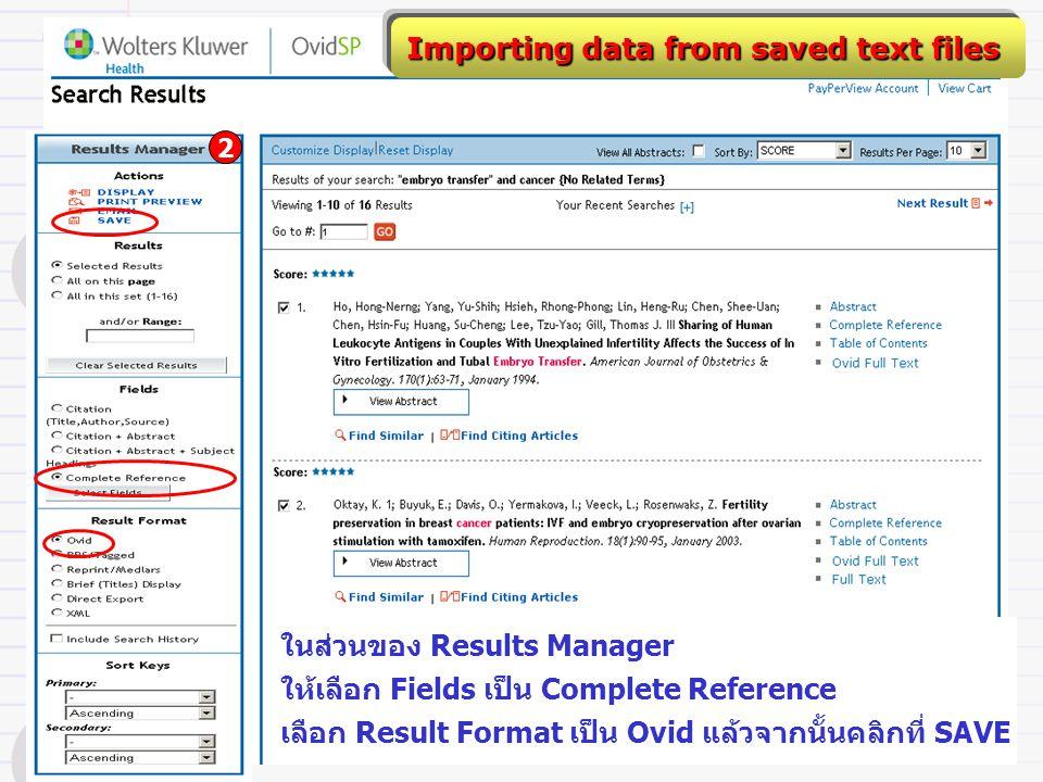 ในส่วนของ Results Manager ให้เลือก Fields เป็น Complete Reference เลือก Result Format เป็น Ovid แล้วจากนั้นคลิกที่ SAVE 2