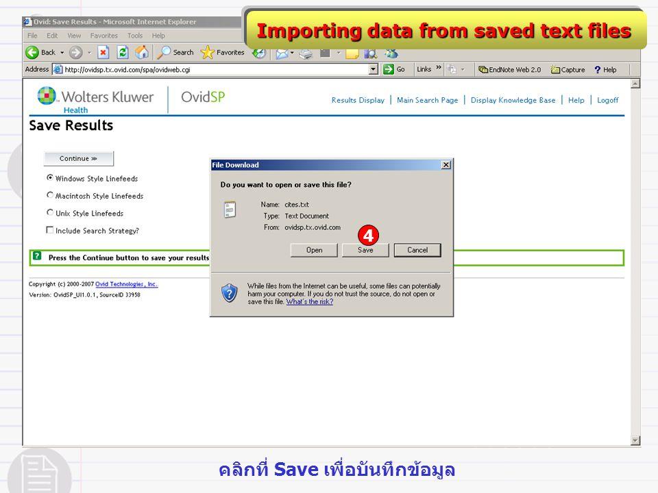 Importing data from saved text files คลิกที่ Save เพื่อบันทึกข้อมูล 4