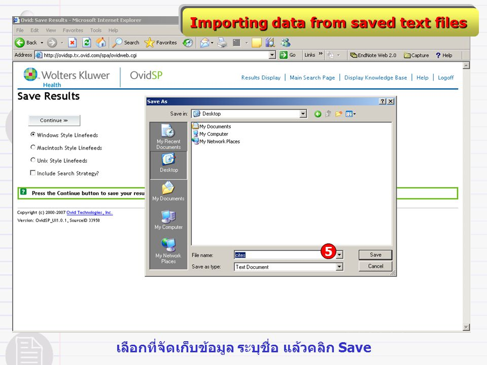 Importing data from saved text files เลือกที่จัดเก็บข้อมูล ระบุชื่อ แล้วคลิก Save 5