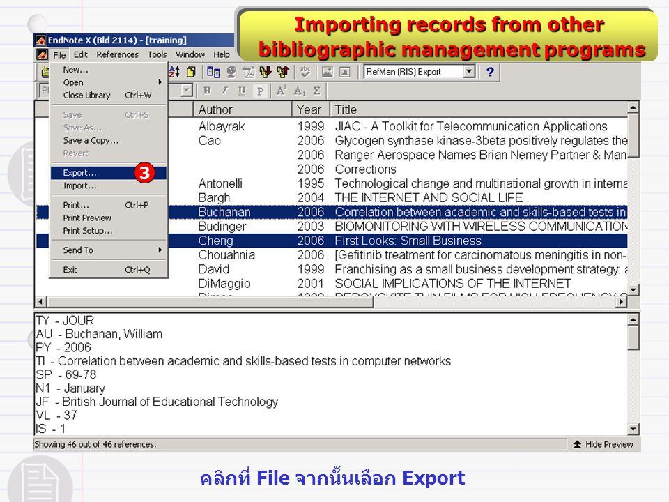 3 คลิกที่ File จากนั้นเลือก Export Importing records from other bibliographic management programs bibliographic management programs