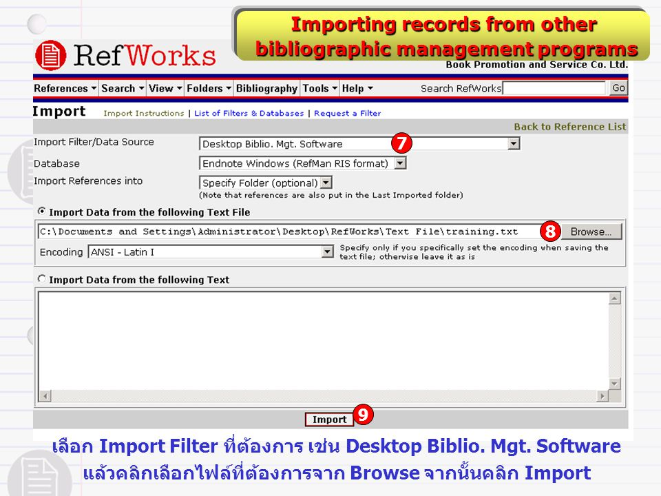 Importing records from other bibliographic management programs bibliographic management programs เลือก Import Filter ที่ต้องการ เช่น Desktop Biblio.
