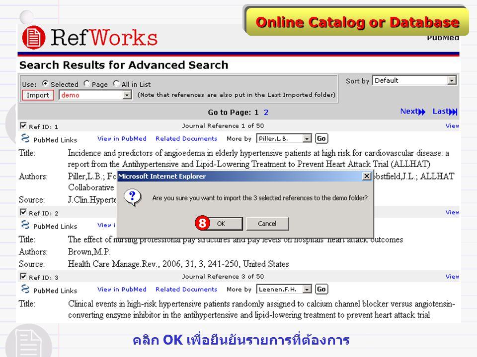Online Catalog or Database คลิก OK เพื่อยืนยันรายการที่ต้องการ 8