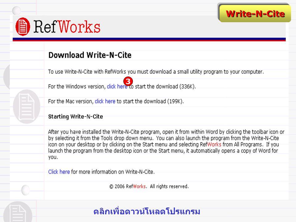 Write-N-Cite 3 คลิกเพื่อดาวน์โหลดโปรแกรม
